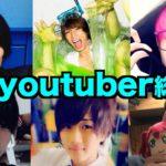 【禁断ボーイズ】Youtuber男性総選挙ランキング発表!トップはあのイケメン… | 勝手にユーチューバー総選挙